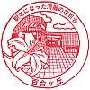 小田急電鉄百合ケ丘駅のスタンプ。