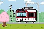 近鉄 6200系 南大阪線