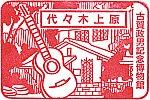小田急電鉄代々木上原駅のスタンプ。