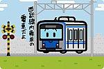 西武鉄道 20000系