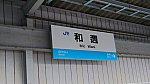 180115up和邇ー3
