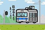 福島交通 7000系 飯坂線