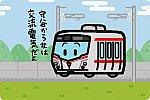 首都圏新都市鉄道 TX-2000系