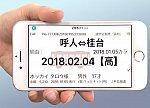 jrhokkaido_smt_pass