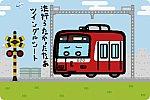 京急電鉄 600形(3代目)