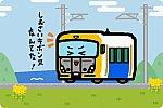JR東日本 E257系500番台