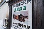 津軽中里駅01