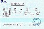 お座敷外房号華20170504普通列車用グリーン券