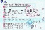 20171223はやぶさ13号乗車票VP町田
