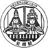 東武鉄道岩槻駅のスタンプ。