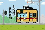 西日本鉄道 600形 貝塚線