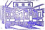 小田急電鉄海老名駅のスタンプ。