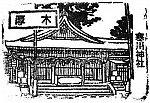小田急電鉄厚木駅のスタンプ。