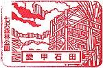 小田急電鉄愛甲石田駅のスタンプ。