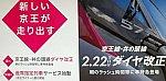 966-1 くダイヤ改正ポスター.jpg