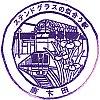小田急電鉄唐木田駅のスタンプ。
