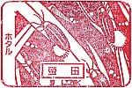 小田急電鉄螢田駅のスタンプ。
