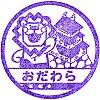 伊豆箱根鉄道小田原駅のスタンプ。
