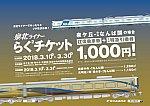 semboku_liner_rakuraku_ticket