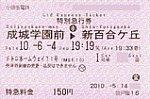 小田急電鉄特別急行券20100604メトロホームウェイ71号