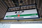 本八戸駅01