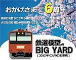 6syuunen_blog_1