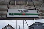 十和田南駅01