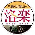 keihan_rakuraku_hiei