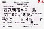 拝島ライナー1号列車指定券