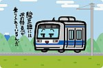伊豆箱根鉄道 7000系 駿豆線