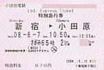 20080607さがみ65号特別急行券MSE