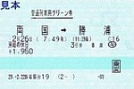 快速房総の休日号普通列車用グリーン券往路