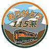 /img01.shiga-saku.net/usr/e/b/a/ebatetsu/app-095128700s1521670315.jpg