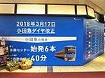 小田急多摩センターのPR看板