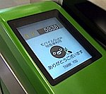 https://upload.wikimedia.org/wikipedia/commons/5/56/Mobile_Suica_03.jpg