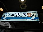 京急 上大岡駅 リラックマ