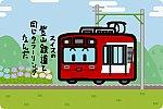 箱根登山鉄道 2000系「サン・モリッツ号」