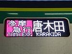 最後の多摩急行表示(東京メトロ16000系 16123F) [東京メトロ 綾瀬駅]
