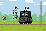 銚子電鉄 デキ3形