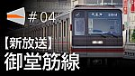 /osaka-subway.com/wp-content/uploads/2018/03/youtubethm04.jpg