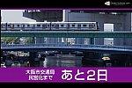 /osaka-subway.com/wp-content/uploads/2018/03/late2.jpg