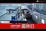 /osaka-subway.com/wp-content/uploads/2018/03/late1.jpg