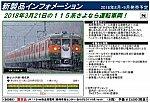 トミックス98989「限定品」JR115-1000系近郊電車(高崎車両センター・ありがとう115系)セット