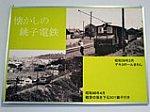 銚子セレクト市場銚子電鉄パネルデキ3貨物列車