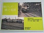 銚子セレクト市場銚子電鉄パネル自然科学列車銚子海岸号