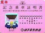 銚子電気鉄道記念乗車証明書1