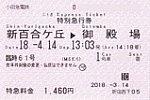 小田急御殿場桜まつり号特別急行券