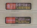 小田急電鉄 急行 成城学園前行き3 E233系2000番台