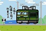 JR西日本 EF81形「トワイライトエクスプレス」