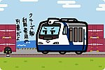 JR東日本 キハ48形「あきたクルーズ号」